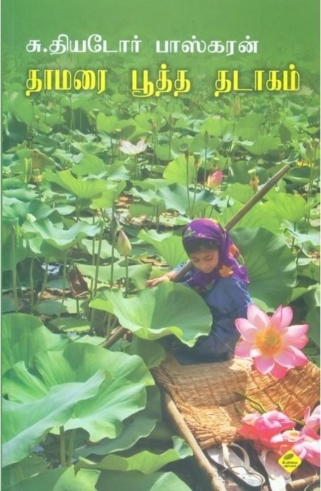Buy Thaamarai pooththa Thadaakam