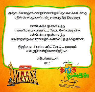 vijay awards con