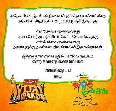 vijay awards con