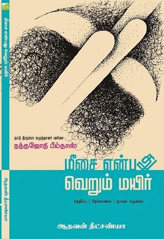 Adhavan the novel